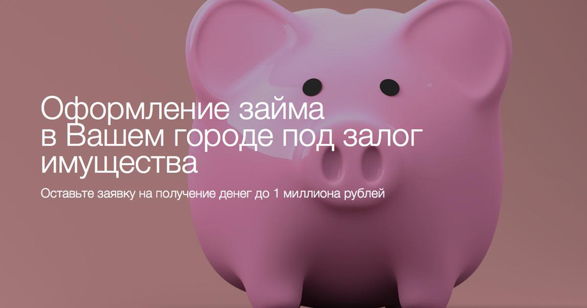 Займ деньги нижнекамск